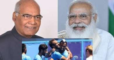 राष्ट्रपति, प्रधानमंत्री समेत पूरे देश ने भारतीय हॉकी टीम को कांस्य पदक जीतने पर दी बधाई