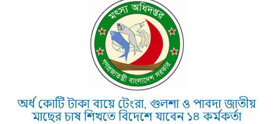 Department of Fisheries BD