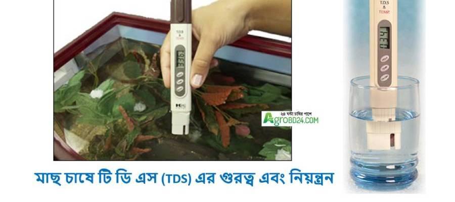 Fish culture TDS control