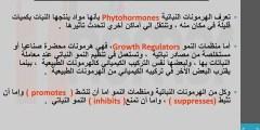 الهرمونات النباتية ومنضمات النمو
