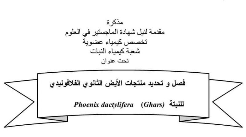 فصل و تحديد منتجات الأيض الثانوي الفلافونيدي للنبتة (Phoenix dactylifera (Ghars