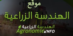 تحميل تطبيق الهندسة الزراعية  على الاندرويد APK