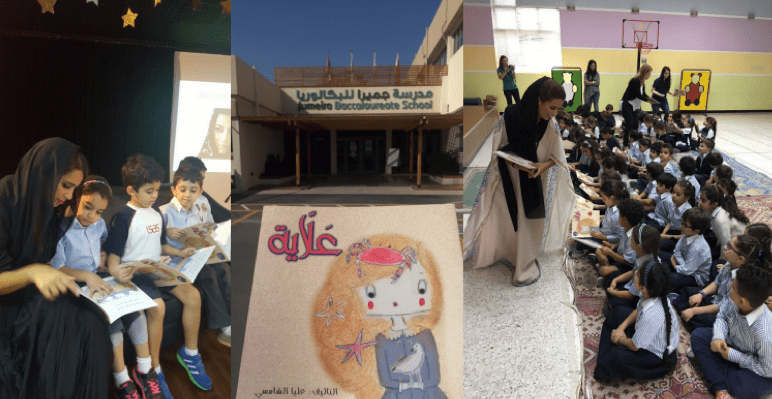 Photo of Alia Al Shamsi during outreach in Dubai schools 2016-17 (photo provided by author)