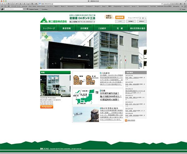 第二建設株式会社