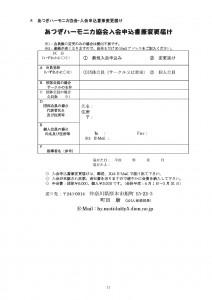 H25年AHA入会申込書兼変更届_ページ_2