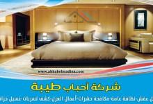 صورة شركة تركيب غرف نوم بالمدينة المنورة بأرخص أسعار الفك والتركيب