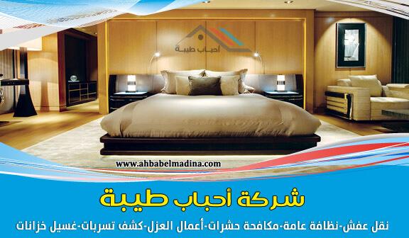 شركة تركيب غرف نوم بالمدينة المنورة بأرخص أسعار الفك والتركيب
