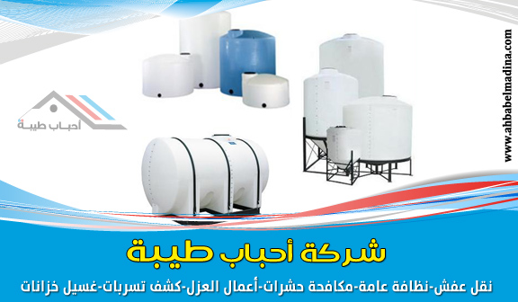 Photo of شركة تنظيف خزانات بالمدينة المنورة 0557763091 وغسيل خزانات المياه
