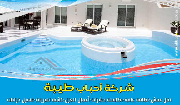 شركة تنظيف مسابح بالمدينة المنورة 0557763091