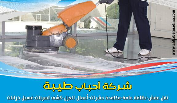 شركة جلي بلاط بالمدينة المنورة | وأفضل جلي سيراميك ورخام - مع التنظيف والتلميع
