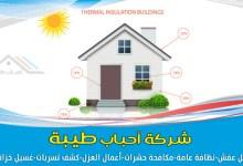 صورة شركة عزل حراري – عزل حراري للاسطح بالمدينة المنورة 00201025046417