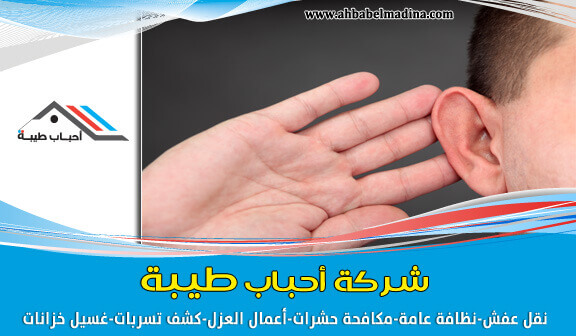 صورة شركة عزل صوتي بمكة و جدة – المدينة و ينبع