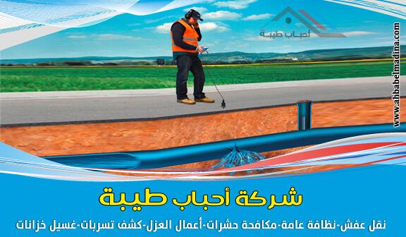 صورة افضل شركة كشف تسربات المياه بالمدينة المنورة بدون تكسير وعلاج مشاكل تسربات السباكة