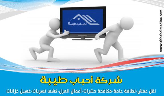 Photo of تعريف نقل الأثاث أو نقل العفش بالمدينة المنورة