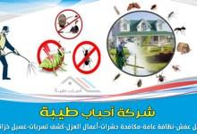 شركة مكافحة حشرات بالمدينة المنورة 0557763091 مع الضمان