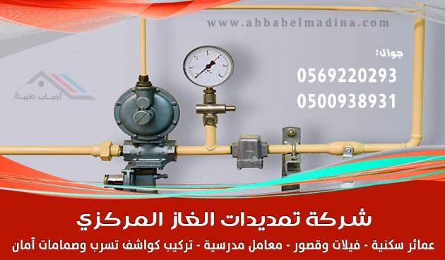Photo of شركة تمديدات الغاز المركزي بجدة ومكة 0500938931 – أفضل شركات الغاز