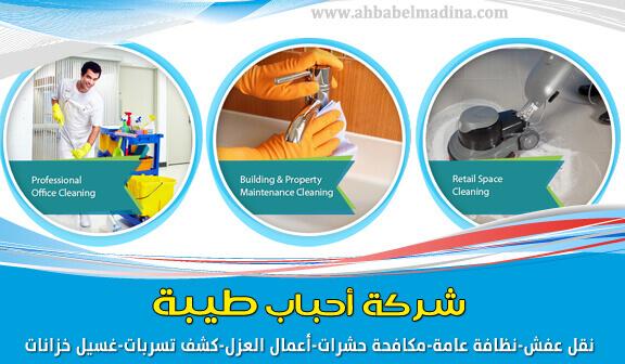صورة شركة تنظيف بجدة 0500589444 & وأفضل نظافة لعملائنا مع الخصم