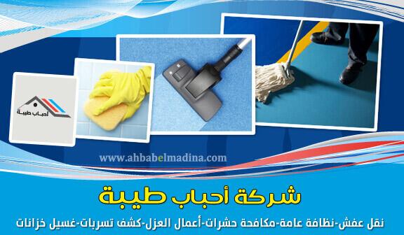 شركة نظافة بالمدينة المنورة (الأولى مجال التنظيف)