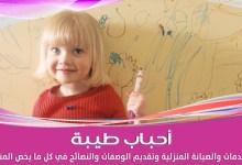 صورة طريقة تنظيف الجدران من الكتابة وشخبطة الأطفال بكل سهولة