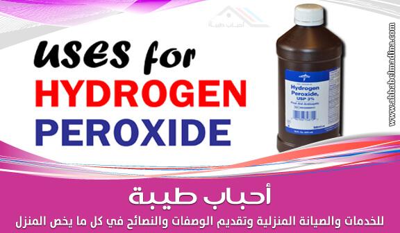 استخدامات ماء الأكسجين المتعددة له تساعدك على توفير وتنظيف أسرع