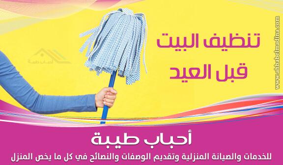صورة أفكار عبقرية في تنظيف البيت قبل العيد
