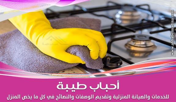 Photo of طريقة تنظيف عيون البوتجاز والتخلص من إنسدادها