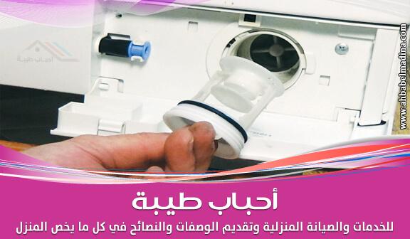 Photo of طريقة تنظيف فلتر غسالة الملابس الأتوماتيك