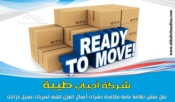 Photo of ارخص شركات نقل الاثاث بكل مدن المملكة
