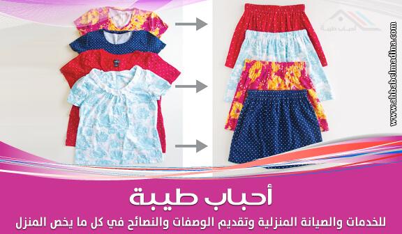 Photo of أفكار بسيطة تساعدك في إعادة استخدام الملابس القديمة