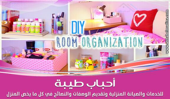 صورة ترتيب غرفة نومك وتنظيفها بطريقتك الخاصة