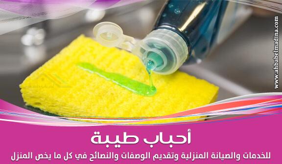 Photo of سائل تنظيف الأطباق (الصحون) وأكثر من استخدام له