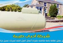 Photo of شركة تمديدات الغاز المركزي بالدمام & الخبر
