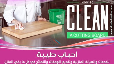 Photo of طرق تنظيف ألواح التقطيع بسهوله ويُسر