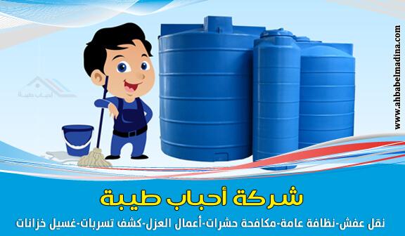 Photo of افضل اسعار شركة تنظيف خزانات بجدة وعزل خزانات المياه