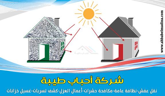 صورة شركة عزل اسطح بجدة افضل سعر متر العزل المائي والحراري وعزل الفوم