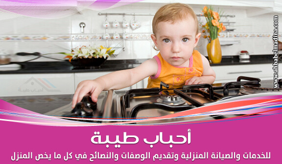 Photo of كيفية تأمين شروط الامن والسلامة في المطبخ