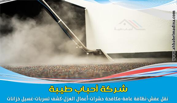 صورة شركة تنظيف السجاد بالبخار بجده بأرخص الأسعار