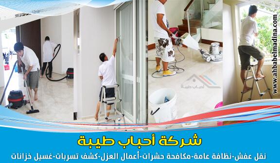 صورة شركة تنظيف منازل بجدة بأفضل أسعار شركات التنظيف