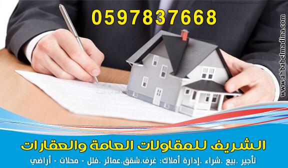 صورة شقق للايجار بالمدينة المنورة 0597837668 بأرخص الأسعار