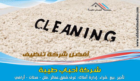 Photo of شركة تنظيف بالاحساء وارخص شركات نظافة