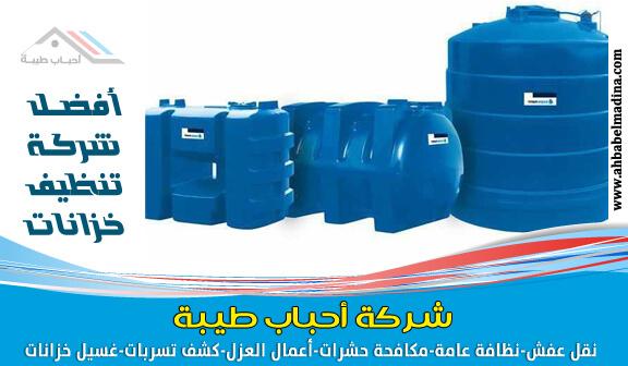 صورة أرخص شركة تنظيف خزانات بالقطيف + التعقيم