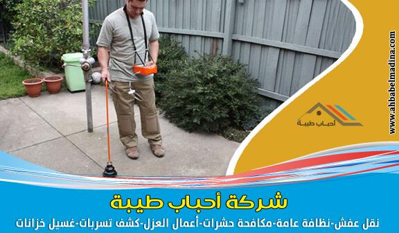 صورة أرخص شركة كشف تسربات المياه بجازان 00201025046417 بدون تكسير