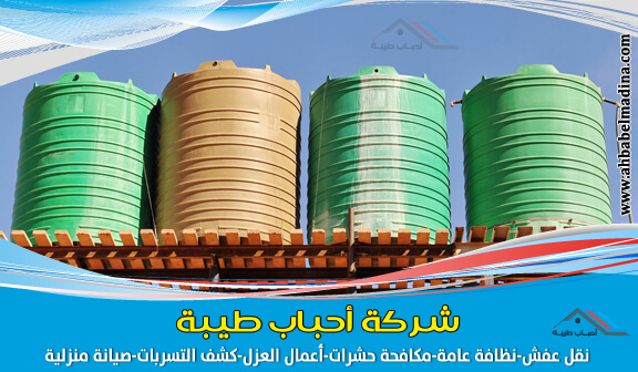Photo of شركة اصلاح خزانات بجدة
