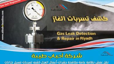 Photo of شركة كشف تسربات الغاز المركزي بالرياض مع الضمان