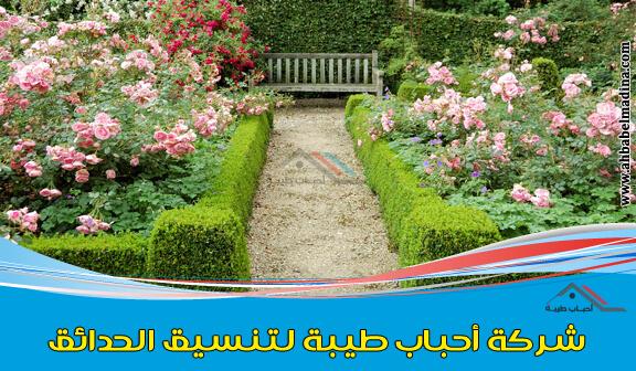 صورة افضل شركة تنسيق حدائق بالدمام بأفضل منسق حدائق بالظهران والدمام