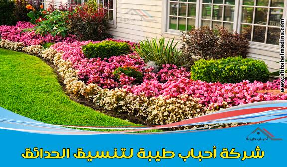 شركة تنسيق حدائق بالقطيف & وأفضل مشاتل بالقطيف