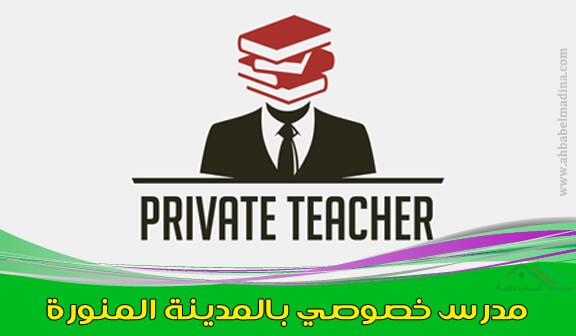 صورة مدرس خصوصي بالمدينة المنورة ( لغتي – رياضيات – انجليزي ) إبتدائي ومتوسط