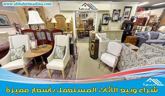Photo of شركة شراء اثاث مستعمل بالقصيم & شراء الاثاث المستعمل ببريده+عنيزه+الرس+البكيرية