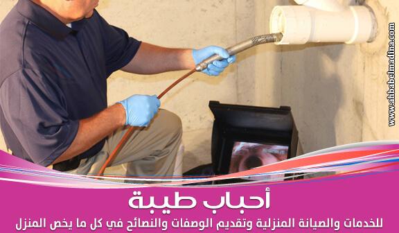 Photo of تسليك مجاري المطبخ وأفضل طريقة في تسليك بالوعة حوض المطبخ