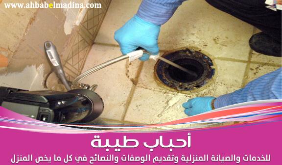 تسليك مجاري المطبخ وأفضل طريقة في تسليك بالوعة حوض المطبخ بسهولة تامة
